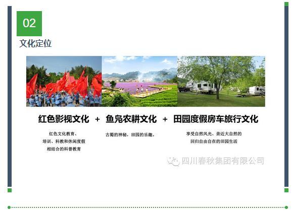 温江现代农业观光项目招商