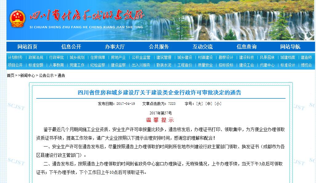 四川省住房和城乡建设厅关于建设类企业行政许可审批决定的通告